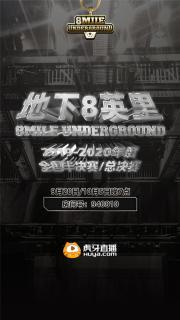 《地下8英里》2019-2020赛季半决赛,虎牙全程独播,为你开启巅峰Battle!