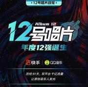 双平台播放量突破75亿!快手×QQ音乐「12号唱片」大赛圆满收官