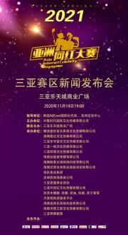 乐天城·2021亚洲网红大赛新闻发布会