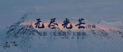 中国首部极地科考电影《光语者》发布主题曲
