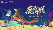 """华为音乐""""鹿蜀计划""""第一赛季圆满结束,国风潮音在此集结!"""