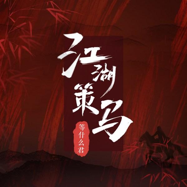 等什么君邓寓君新歌上线 江湖策马侠女风范