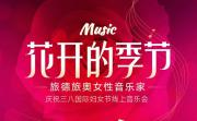 华为音乐3.8妇女节特辑:花开的季节,用音乐点燃女性力量