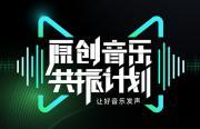 视频号x QQ音乐 原创音乐共振计划火热招募