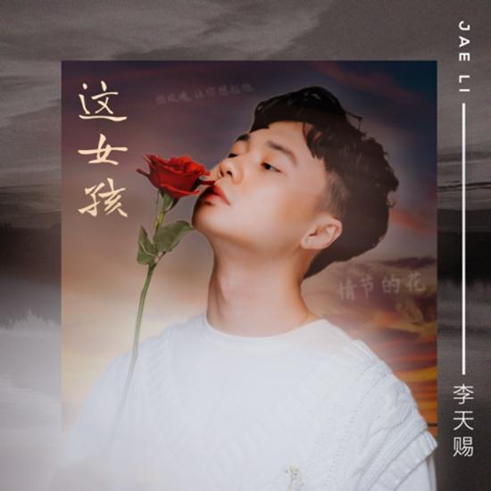 华裔唱作歌手Jae Li李天赐首张单曲出道