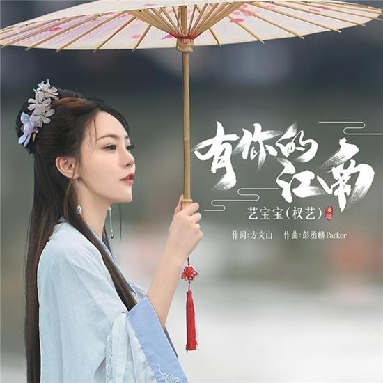 艺宝宝(权艺)新曲《有你的江南》唯美首发 方文山作词将柔情化作思念