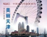 库客音乐持续发掘优秀音乐作品,助力中国原创音乐的发展