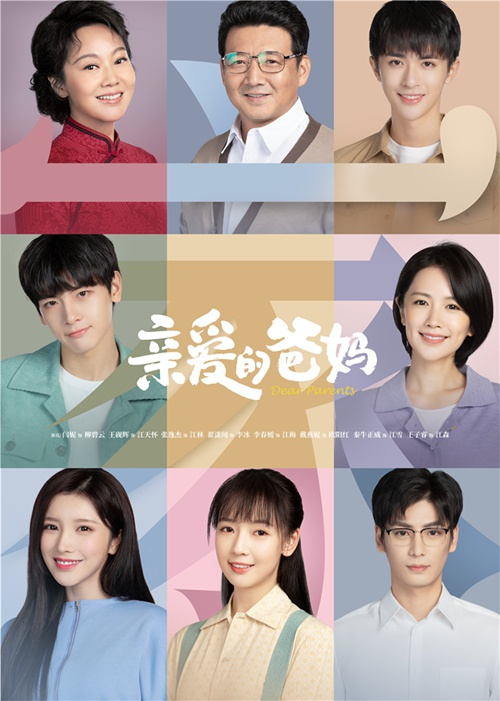 《亲爱的爸妈》今晚开播 闫妮王砚辉首度搭档演夫妻