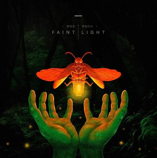 蘑菇团乐队全新EP《微弱的光》正式发行