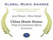 新乐府旗下国乐复兴计划《迷粤》 《唢呐唢呐》喜提GMA全球音乐大赏银奖