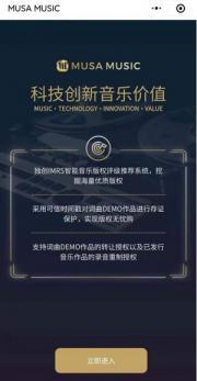 """为音乐版权交易注入新动能,缪萨音乐科技""""缪萨音乐购""""小程序正式上线!"""