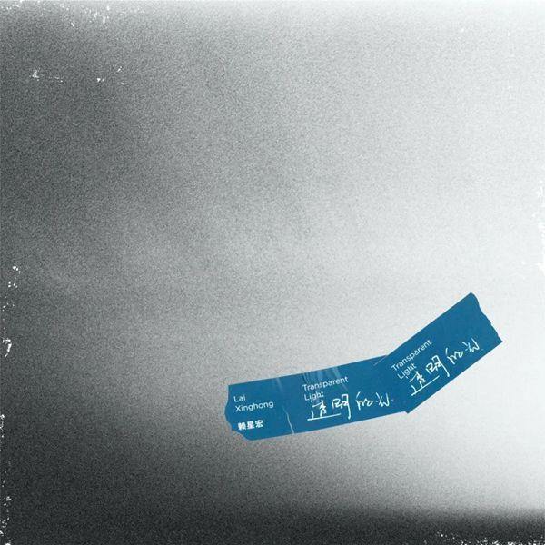 赖星宏第二张创作EP《透明的光》上线